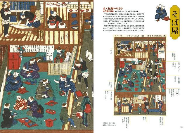 猫×浮世絵 蕎麦屋