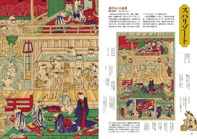 猫×浮世絵 スパリゾート