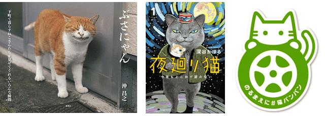 ぶさにゃん、夜廻り猫、猫バンバン