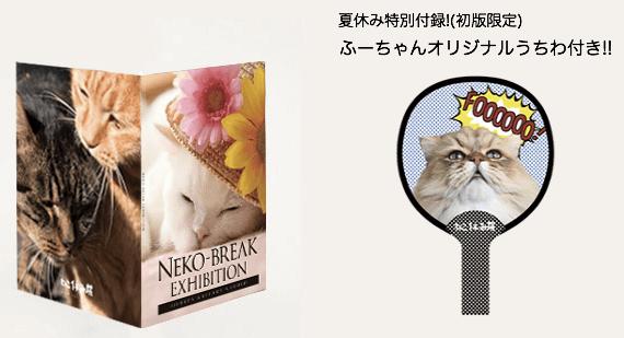 ねこ休み展 夏 2016公式ブック、ふーちゃんオリジナルうちわ
