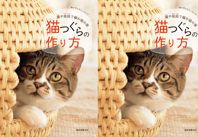 猫つぐら、猫ちぐらの作り方を解説した本