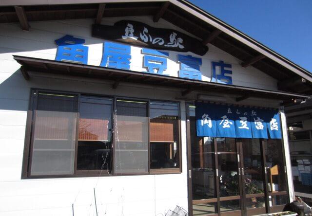 豆腐の駅「角屋豆腐店」