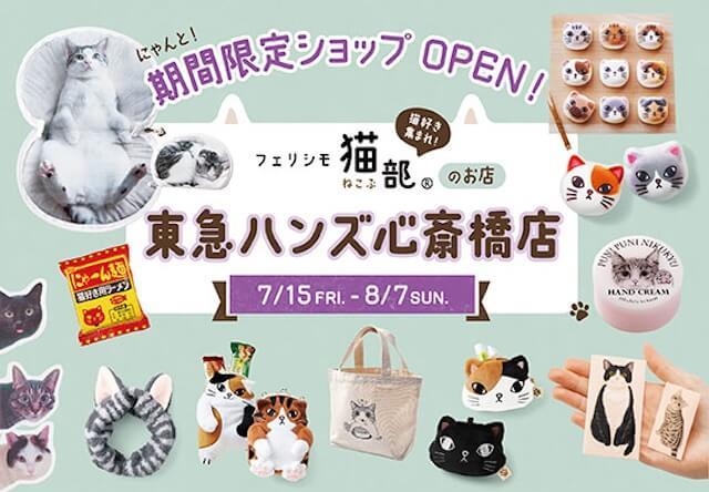 猫部の期間限定ショップが吉祥寺、名古屋、心斎橋に新登場