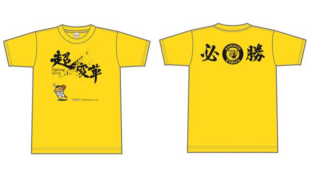 超変革Tシャツ
