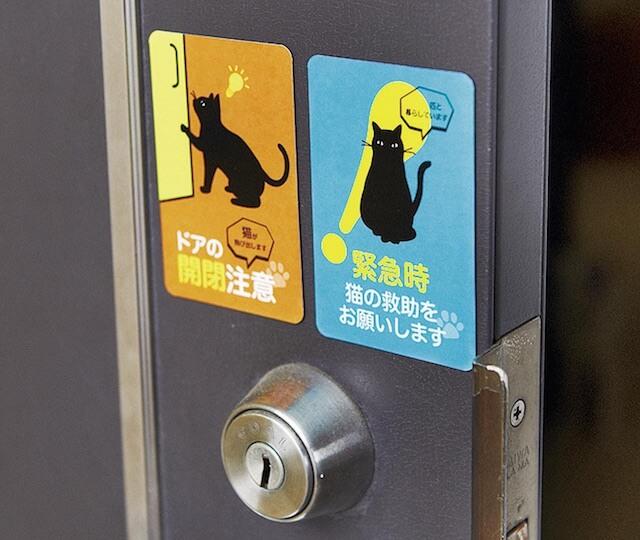 ドアや扉の見やすい位置に貼って中に猫がいることを知らせるステッカー