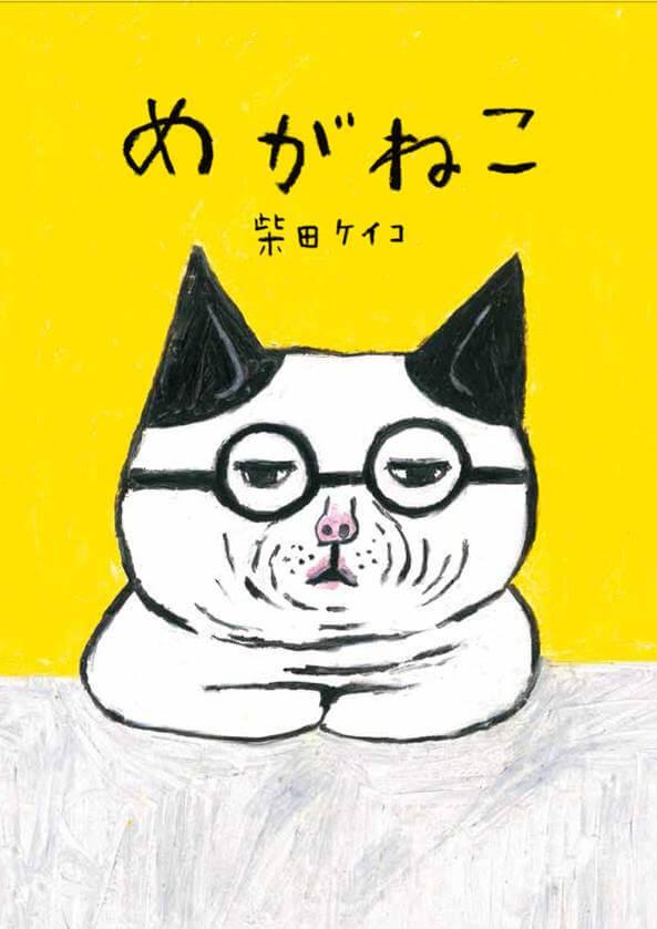 イラストレーター、柴田ケイコさんの絵本「めがねこ」