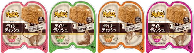 ニュートロ デイリーディッシュの味は4種類