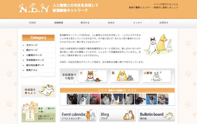 新潟動物ネットワーク(NDN)