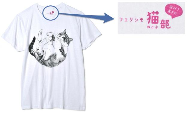 猫抱っこTシャツの首元にはフェリシモ猫部のロゴが