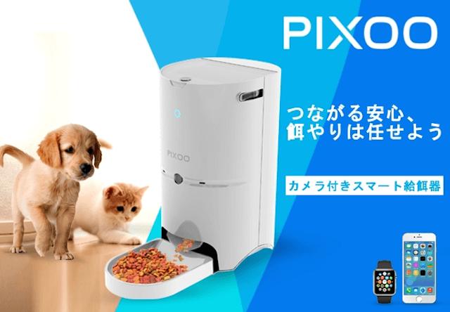 猫の自動給餌器 Pixoo(ピクスー)