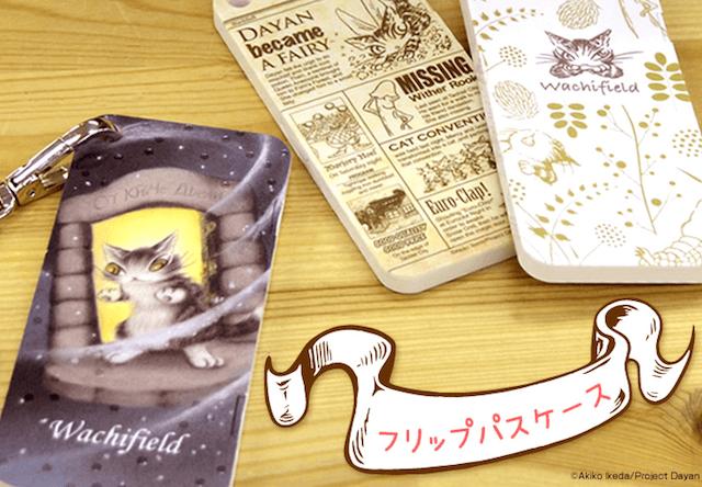 フリップパスケース 猫のダヤン