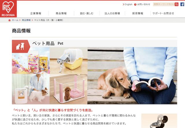 アイリスオーヤマ、秋冬用の猫ハウスなど40アイテムを新発売
