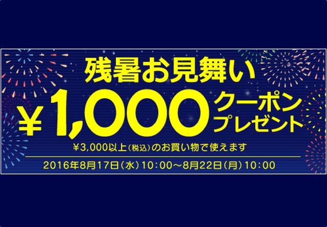 アイリスオーヤマ、全商品対象1,000円割引クーポン配布中