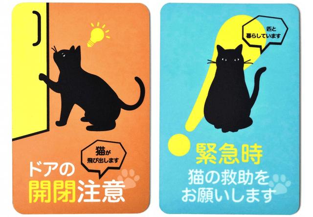 ドアに貼って猫の飛び出し&脱走防止を注意喚起するステッカー