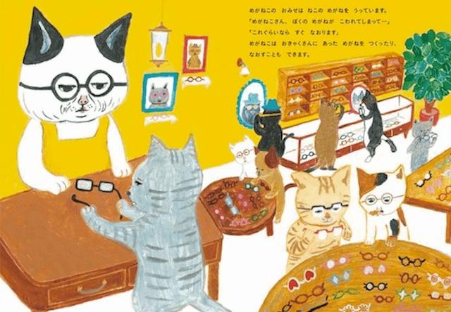 メガネ嫌いの子に読んで欲しい絵本「めがねこ」、猫と眼鏡の物語