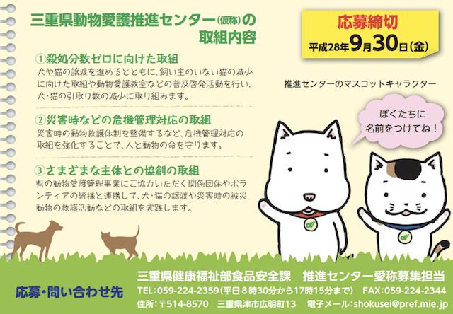 三重県、新しい動物愛護施設や猫キャラクターの愛称を募集中