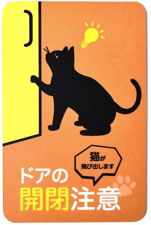 ステッカー「猫が飛び出します ドアの開閉注意」