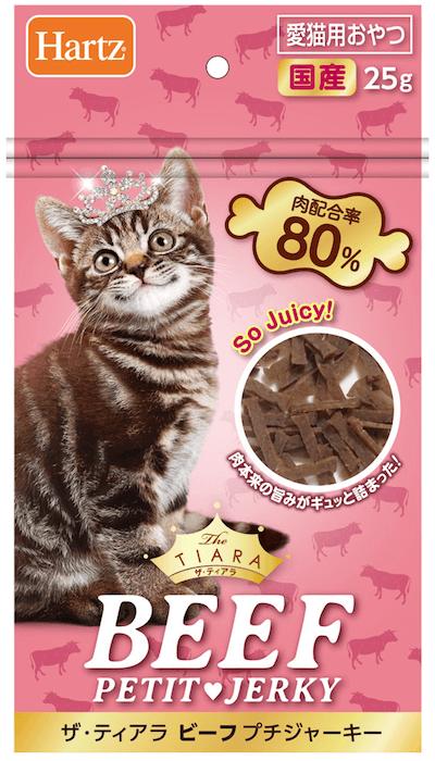 猫用のおやつ、ザ・ティアラ ビーフ味
