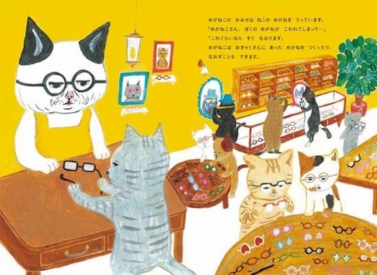 猫がメガネでオシャレを楽しむ世界観