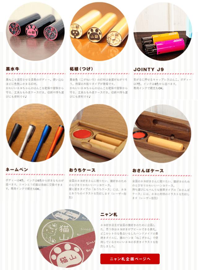「ねこずかん」シリーズの商品