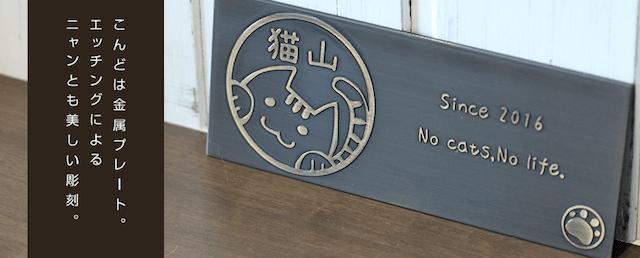 金属プレートなどにエッチング彫刻したマンション用の表札