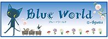 ブルー・ワールド