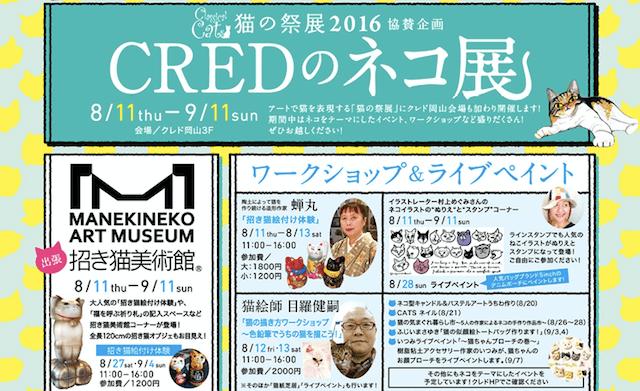 CREDのネコ展