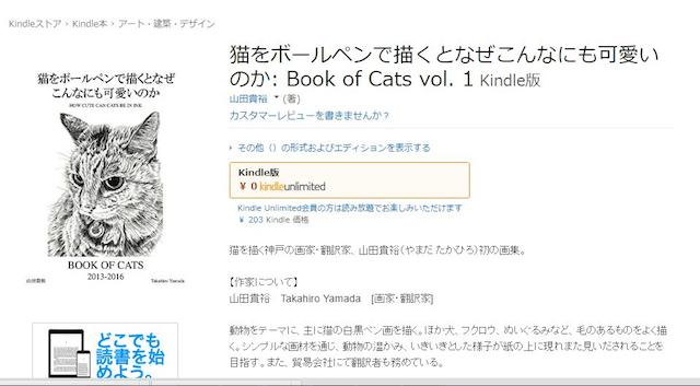 猫をボールペンで描くとなぜこんなにも可愛いのか