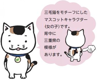 猫のマスコットは三毛猫をモチーフにした女の子で、背中に三重県の地図模様が