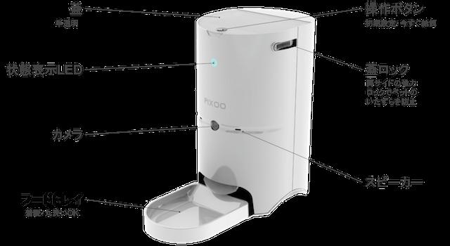スマートペット自動給餌器 Pixoo(ピクスー)の特徴
