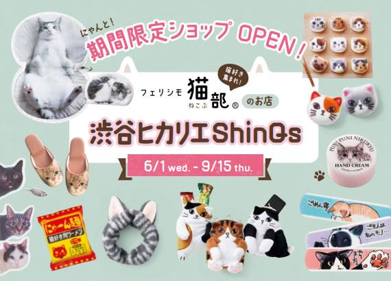 フェリシモ猫部ショップ 渋谷ヒカリエShinQs