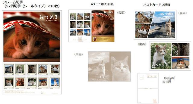 猫の切手セット「みつめる」~岩合光昭 ネコ便り~