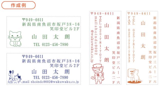 住所印スタンプの作成例