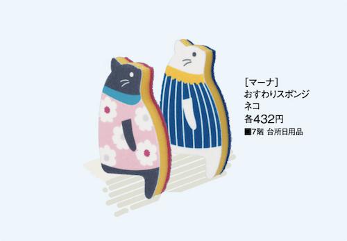 おすわりスポンジ猫