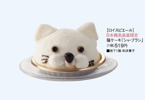 猫ケーキ(ロイスピエール)