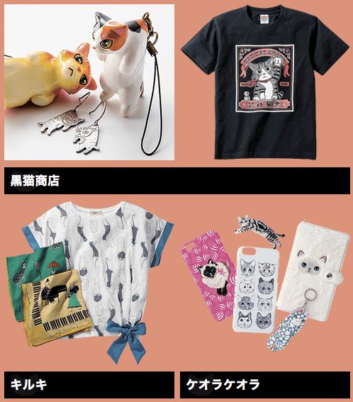京成ねこフェスの猫雑貨