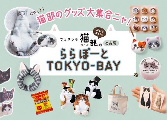 フェリシモ猫部ショップ ららぽーとTOKYO-BAY