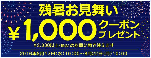アイリスプラザ、全商品対象1,000円割引クーポン