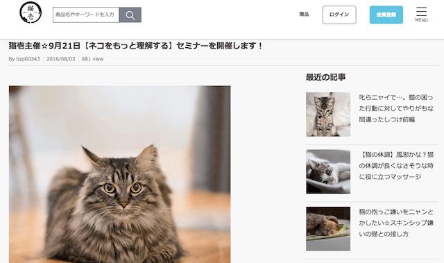 猫グッズの開発・製造を行っている猫壱のWEBサイト