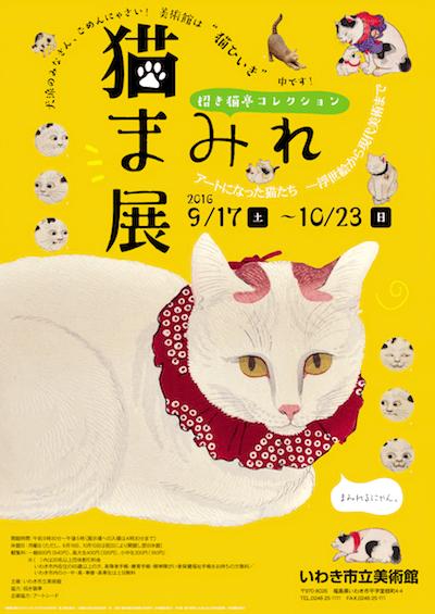 福島県いわき市立美術館「猫まみれ展」ポスター