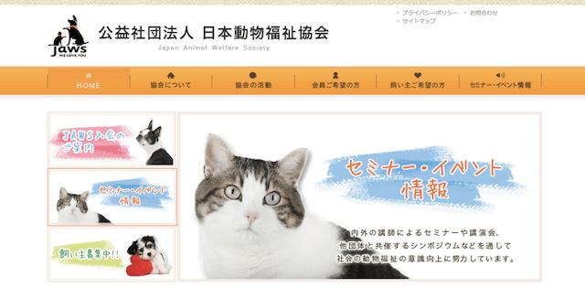 「捨て犬・捨て猫防止キャンペーン」を実施している、公益社団法人「日本動物福祉協会(JAWS)
