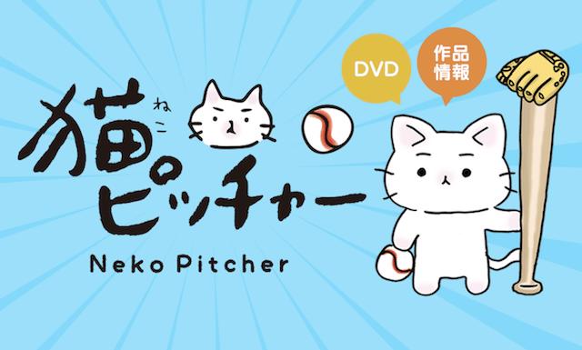 猫の野球アニメ「猫ピッチャー」
