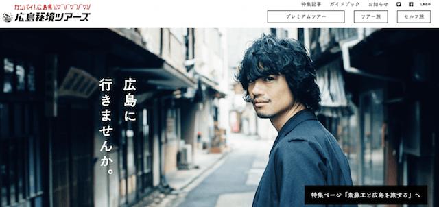 斎藤工さんが登場する「広島秘境ツアーズ」スペシャルコンテンツ