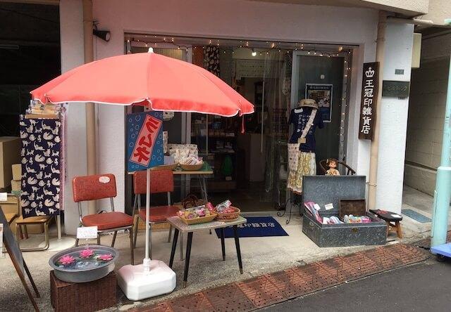 湯島のレトロ&ねこ雑貨「王冠印雑貨店」