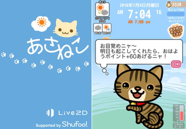 いつも猫が寄り添ってくれる目覚ましアプリ「あさねこ」