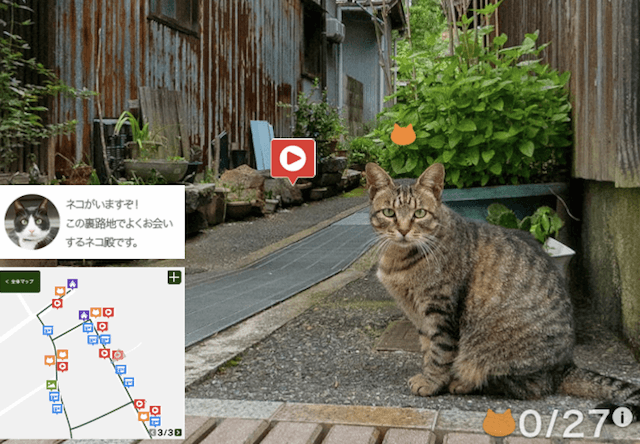 猫目線で広島散策!広島キャットストリートビュー竹原編が公開