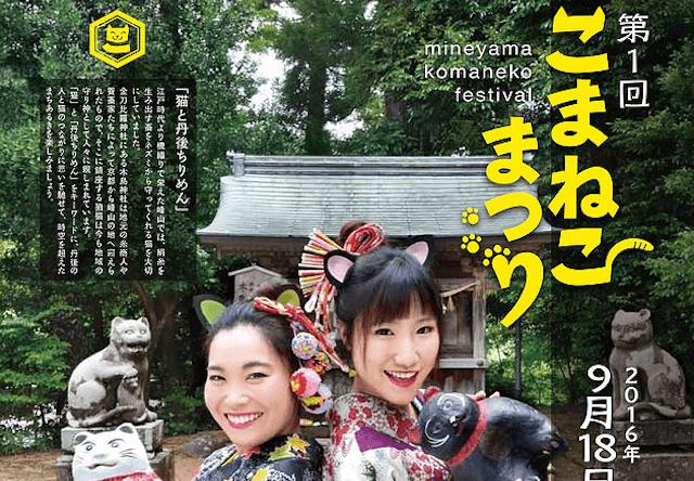 京丹後市で猫のイベント「第1回 こまねこまつり」が開催
