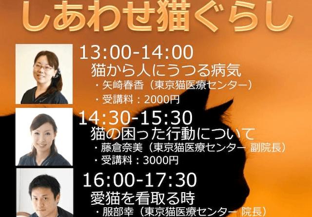 猫壱×東京猫医療センターの「ネコと幸せに暮らす」セミナー