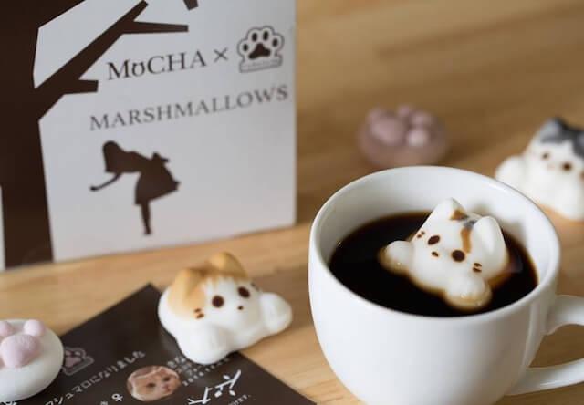 猫カフェMoCHA(モカ)、猫&肉球型のマシュマロを発売