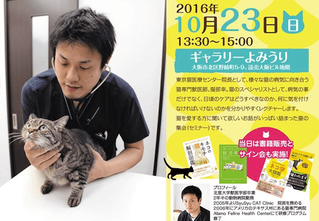 東京猫医療センター、服部獣医師のセミナーを10/23大阪で開催